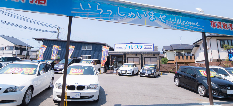 チェレステ 川尻店の写真