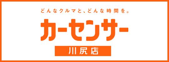 カーセンサーnet チェレステ 川尻店