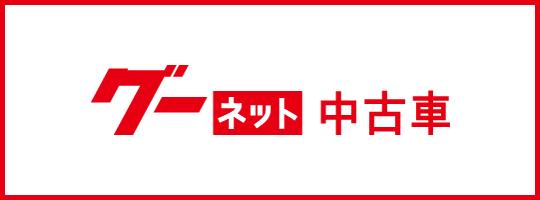 カーセンサーnet チェレステ 嘉島店